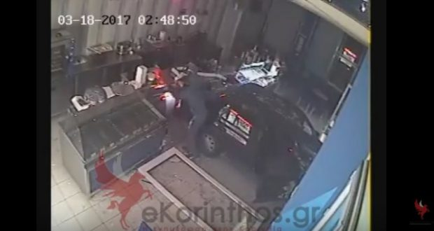 Κόρινθος: Μπούκαρε με το… αμάξι στο μαγαζί, πήρε την ταμειακή κι έφυγε – Απίστευτο βίντεο