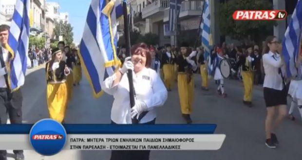 Πάτρα: Η σημαιοφόρος μητέρα τριών παιδιών που έκλεψε την παράσταση στην παρέλαση (Βίντεο)