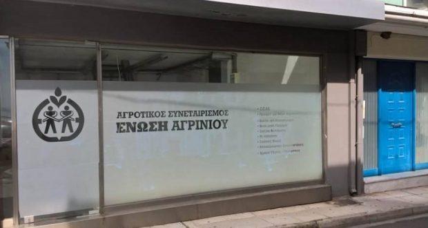 Νέα υποκαταστήματα από την Ένωση Αγρινίου