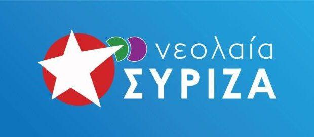 Η νεολαία του ΣΥΡΙΖΑ Αγρινίου για το 1ο Συνέδριο