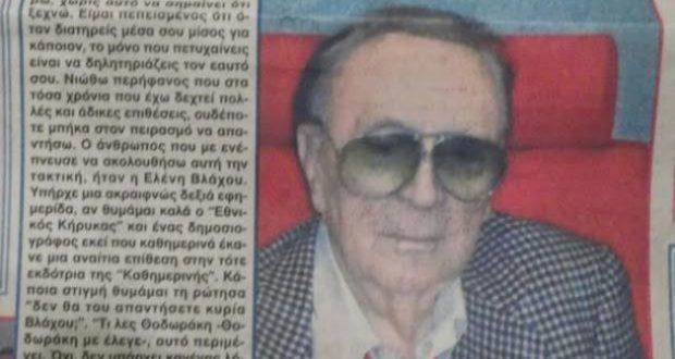 Συλλυπητήρια ανακοίνωση της ΠΑΕ Παναιτωλικός για τον θάνατο του Θόδωρου Νικολαΐδη