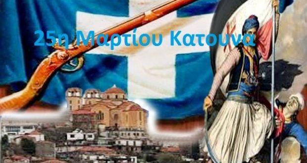 Επετειακή εκδήλωση την 25η Μαρτίου στην Κατούνα «7o Προσκλητήριο Ηρώων της περιοχής μας»
