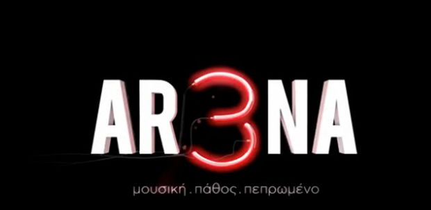 «AR3NA», το τρέιλερ της νέας καθημερινής σειράς του Δημήτρη Αρβανίτη για το STAR