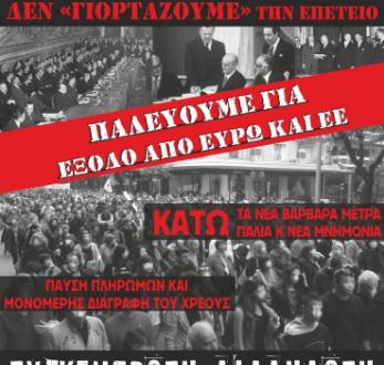 Αγρίνιο: Κοινή Συγκέντρωση-Διαδήλωση για ΑΝΤ.ΑΡ.ΣΥ.Α. και Λαϊκή Ενότητα