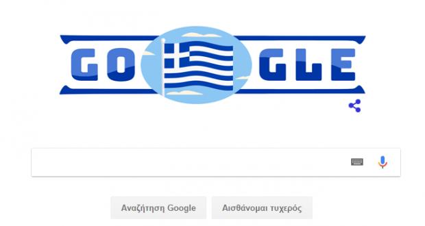 Η γαλανόλευκη κυματίζει σήμερα στο Google doodle
