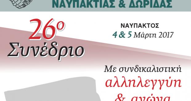 Ναύπακτος: 26ο Εκλογοαπολογιστικό Συνέδριο – Το πρόγραμμα