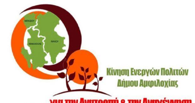 Παρεμβάσεις της Κίνησης Ενεργών Πολιτών Δήμου Αμφιλοχίας στο Δημοτικό Συμβούλιο