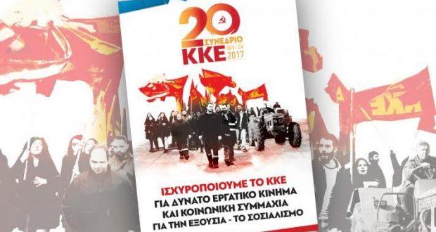 Πολιτική Δράση και Εκδήλωση της ΚΟΒ Ακτίου – Βόνιτσας του ΚΚΕ για τις Θέσεις του 20ού Συνεδρίου