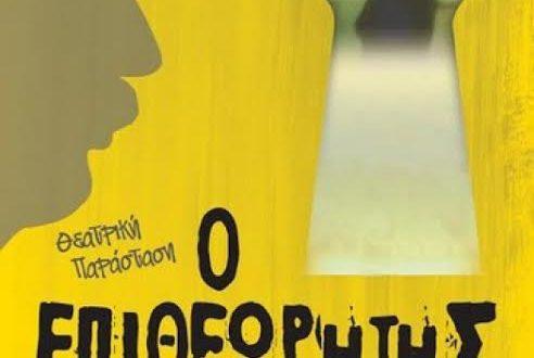 «Ο Επιθεωρητής Έρχεται» του Τζων Πρίσλεϋ από τη θεατρική ομάδα ΠΡΟΒΑ στο Παπαστράτειο Μέγαρο Αγρινίου