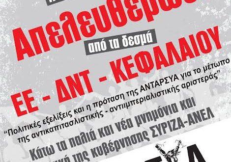 Τ.Ε. ΑΝΤ.ΑΡ.ΣΥΑ. Αγρινίου: Εκδήλωση-συζήτηση για τις πολιτικές εξελίξεις