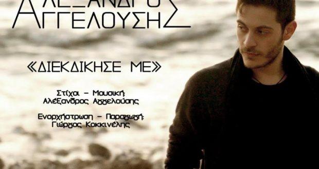 Ο Αλέξανδρος Αγγελούσης και η πρόσφατη κυκλοφορία του, το single «Διεκδίκησε με»