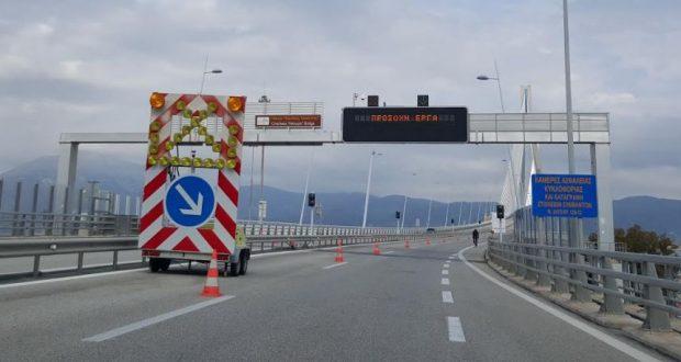 Γέφυρα Ρίου – Αντιρρίου : Κυκλοφοριακές ρυθμίσεις λόγω δομικής συντηρήσεως