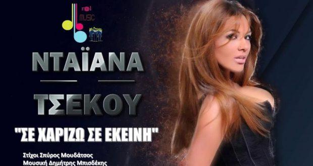 Νταϊάνα Τσέκου, από το «Fame Story» στη Real Music τραγουδώντας «Σε χαρίζω σε εκείνη»