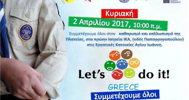 Οι Πρόσκοποι Αγρινίου συμμετέχουν στο Let's do it Greece