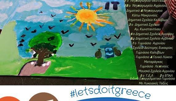 Δεκάδες μαθητές του Δήμου Αγρινίου στις δράσεις του Let's Do It Greece