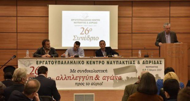 Ναύπακτος: Ολοκληρώθηκαν οι εργασίες του 26ου Συνεδρίου