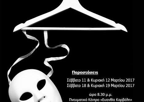 «Οι Μονόλογοι μιας Κρεμάστρας» από το Θεατρικό Τμήμα Πολ. & Μορφ. Συλλόγου « Το Αιτωλικό»