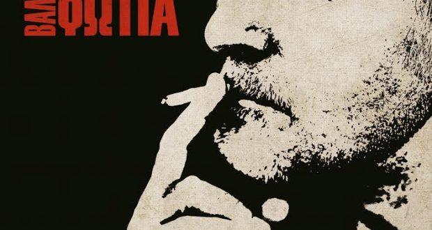 Φίλιππος Πλιάτσικας: «Την άνοιξη θα φέρει» από τον δίσκο «Βάλε φωτιά»