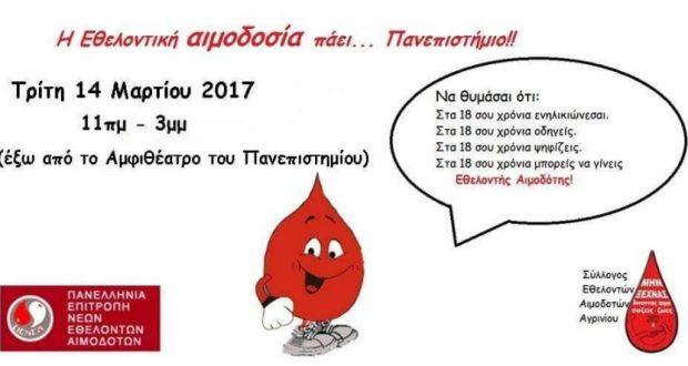Αγρίνιο: Η Εθελοντική Αιμοδοσία πάει… Πανεπιστήμιο!
