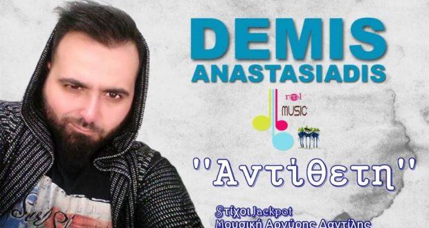 Ο Ντέμης Ανασταδιάδης ή απλώς Demis στη Real Music!
