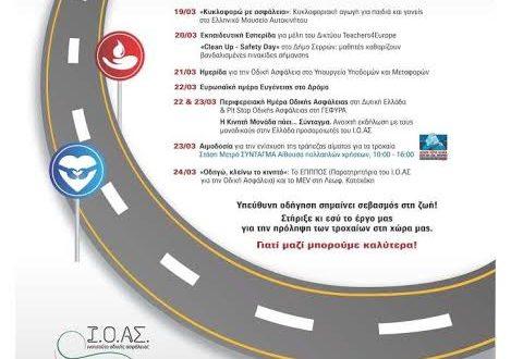 Συνεχίζονται οι εκδηλώσεις της 10ης Πανελλαδικής Εβδομάδας Οδικής Ασφάλειας του ΙΟΑΣ