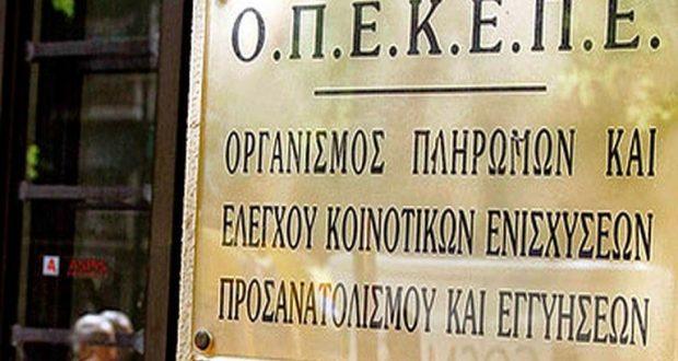 Δ.Α.Ο.Κ. Π.Ε. Αιτωλ/νίας: Αιτήματα πληρωμής στον ΟΠΕΚΕΠΕ για Βιολογική Γεωργία και Σπάνιες Φυλές
