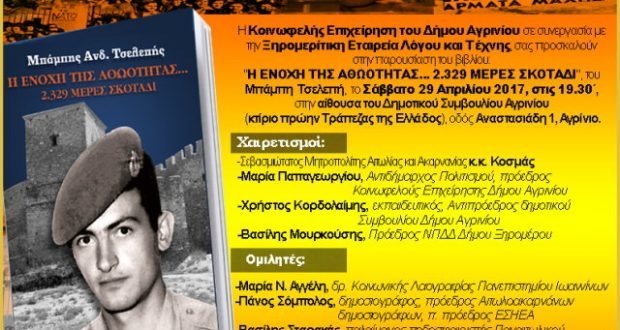 Αγρίνιο: «Η ενοχή της Αθωότητας… 2.329 μέρες σκοτάδι», παρουσίαση βιβλίου του Μπάμπη Τσελεπή