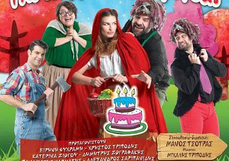 «Τα γενέθλια της Κοκκινοσκουφίτσας», του Χρήστου Τριπόδη στο Παπαστράτειο Μέγαρο Αγρινίου