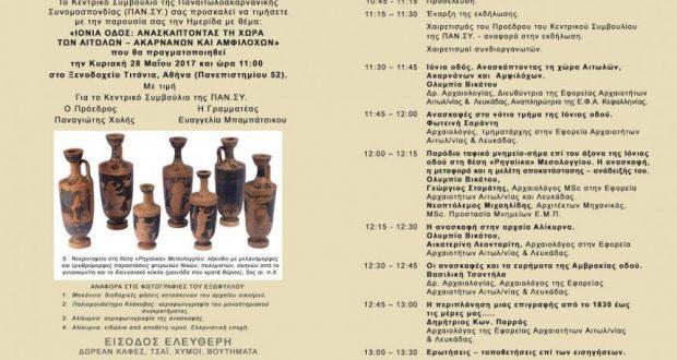 ΠΑΝΣΥ: Ημερίδα για τα νέα αρχαιολογικά ευρήματα, στην Ιόνια Οδό