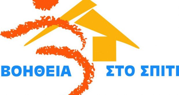 Μεσολόγγι: Πληρώνονται οι εργαζόμενοι του «Βοήθεια στο Σπίτι»