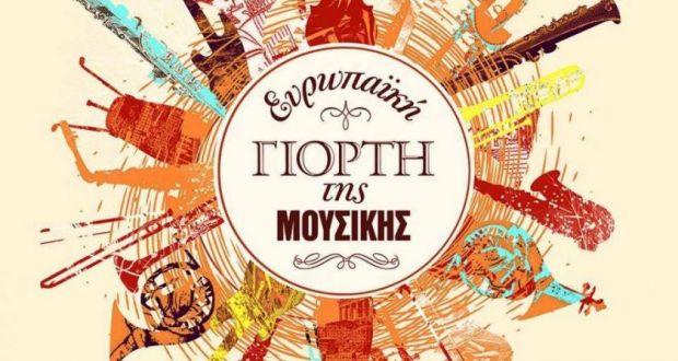Η Ευρωπαϊκή Γιορτή της Μουσικής στο Αγρίνιο (18-23 Ιουνίου)
