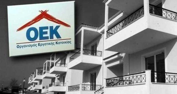 Οριστικά παραχωρητήρια σε 36.000 οικιστές του πρώην ΟΕΚ