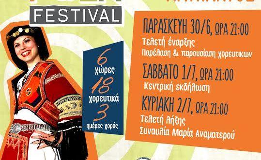 «Lepanto Folk Festival» – Ένα Φεστιβάλ γεμάτο μουσική, ρυθμούς και χρώματα