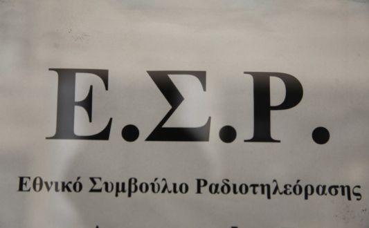Διεγράφη από τα μητρώα του Ε.Σ.Ρ. το Alter –  Επτά χρόνια μετά το κλείσιμό του