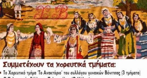 3η Συνάντηση Παραδοσιακών-Λαϊκών Χορών στη Βόνιτσα
