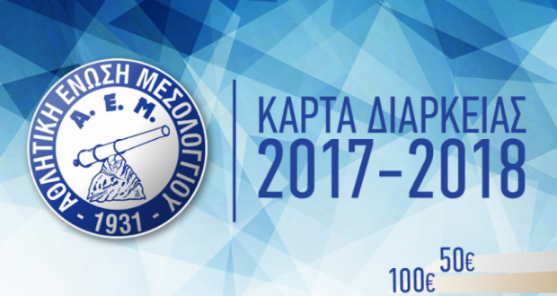 Η Α.Ε. Μεσολογγίου ξεκινά την διάθεση των Καρτών Διαρκείας 2017-18