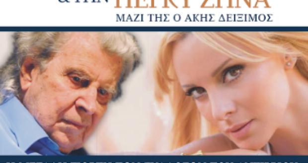 Συναυλία της Λαϊκής Ορχήστρας «Μίκης Θεοδωράκης» στο Κάστρο του Αντιρρίου