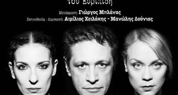 Το Σάββατο 29 Ιουλίου η παράσταση αρχαίου θεάτρου «Ιφιγένεια εν Αυλίδι»