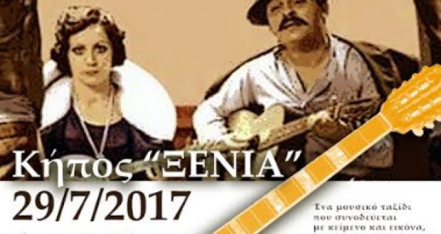 Ναύπακτος: Μουσικό ταξίδι στο «Ρεμπέτικο» των Στ. Ξαρχάκου – Ν. Γκάτσου