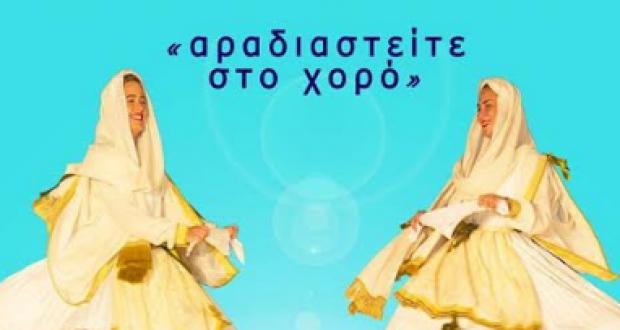 """Βόνιτσα: 8η παράσταση παραδοσιακών χορών """"Αραδιαστείτε στο χορό"""""""