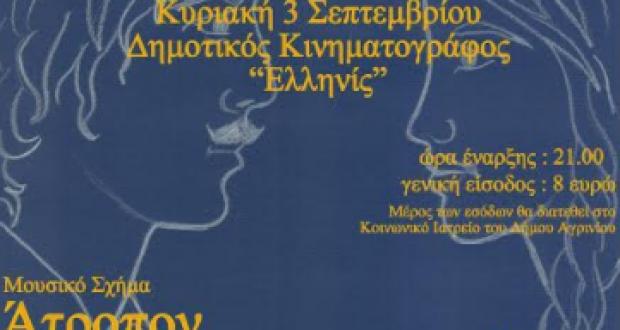 Ο Ερωτόκριτος του Β. Κορνάρου από το Μουσικό Σχήμα «Ατροπον» στο Ελληνίς