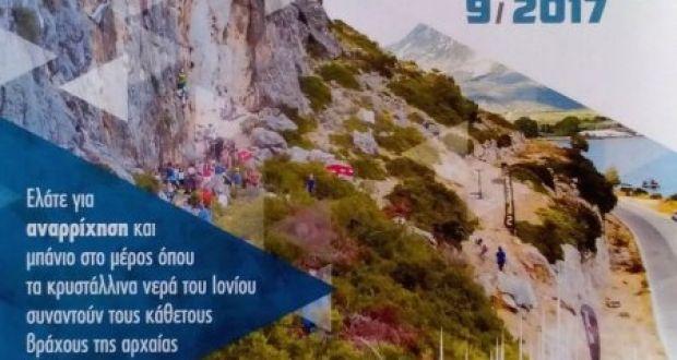 Ορειβατικός Σύλλογος Αγρινίου: Τον Σεπτέμβριο στο αναρριχητικό πεδίο «Μύτικας-Καμπλάφκα»