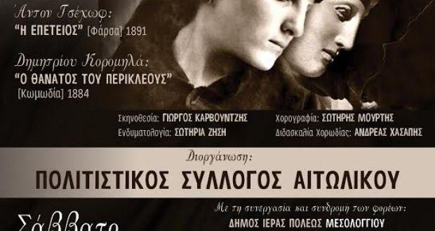 «Κι αν παρήλθον οι χρόνοι…», θεατρική παράσταση στο Αιτωλικό