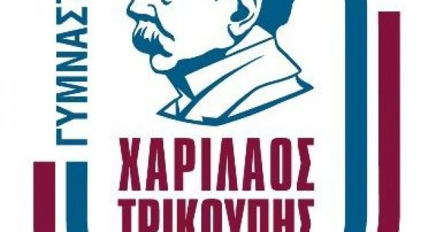 Γ.Σ. «Χαρίλαος Τρικούπης»: Έναρξη ακαδημιών (μπάσκετ, στίβος, ενόργανη και βόλεϊ)