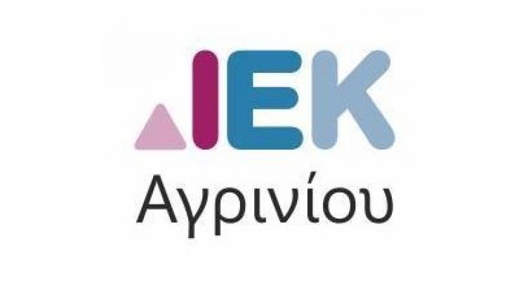 Δ.ΙΕΚ Αγρινίου: Εγγραφές στις εγκεκριμένες ειδικότητες Α' Εξαμήνου