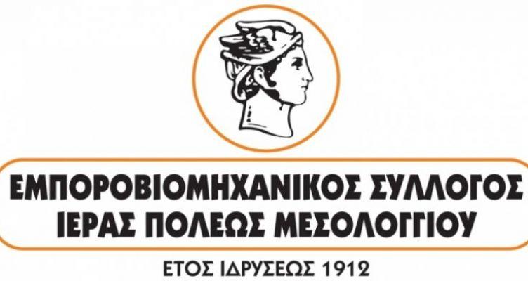Εμποροβιομηχανικός Σύλλογος Ι.Π. Μεσολογγίου: Διεύρυνση Εξωδικαστικού Μηχανισμού