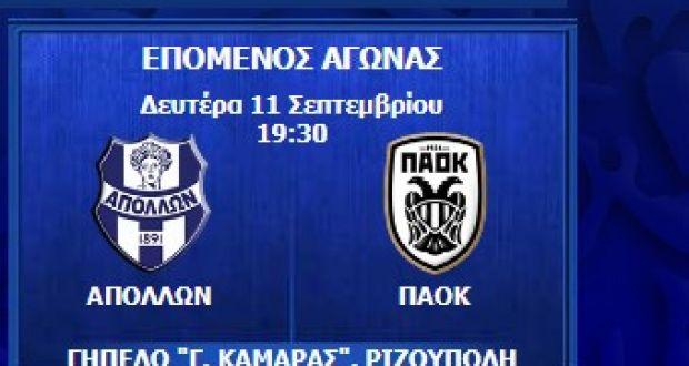 Απόλλων Σμύρνης – Π.Α.Ο.Κ.: Live στον Agrinio937 fm, διαδικτυακά στο AgrinioTimes.gr (19:30)