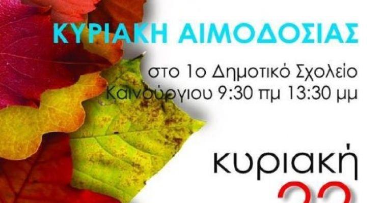 Εθελοντική Αιμοδοσία στο 1ο Δημοτικό Καινούργιου (22 Οκτωβρίου)