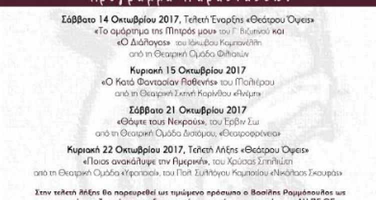 """6η Θεατρική Συνάντηση Ερασιτεχνικών Ομάδων """"Θεάτρου Όψεις"""", Αιτωλικό 2017"""