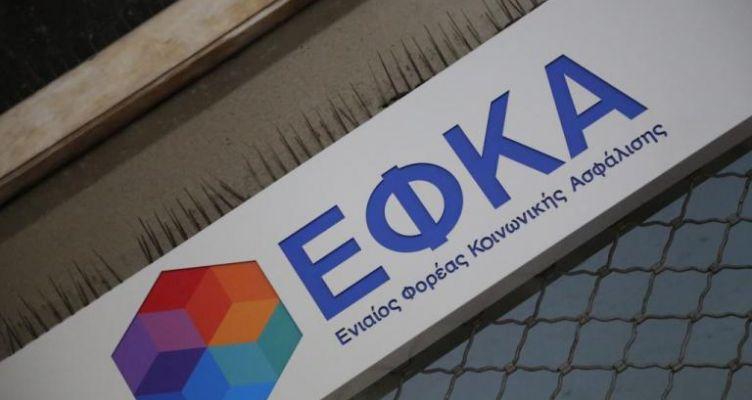 Ένωση Αγρινίου: Παράταση έως 10 Αυγούστου έδωσε ο ΕΦΚΑ